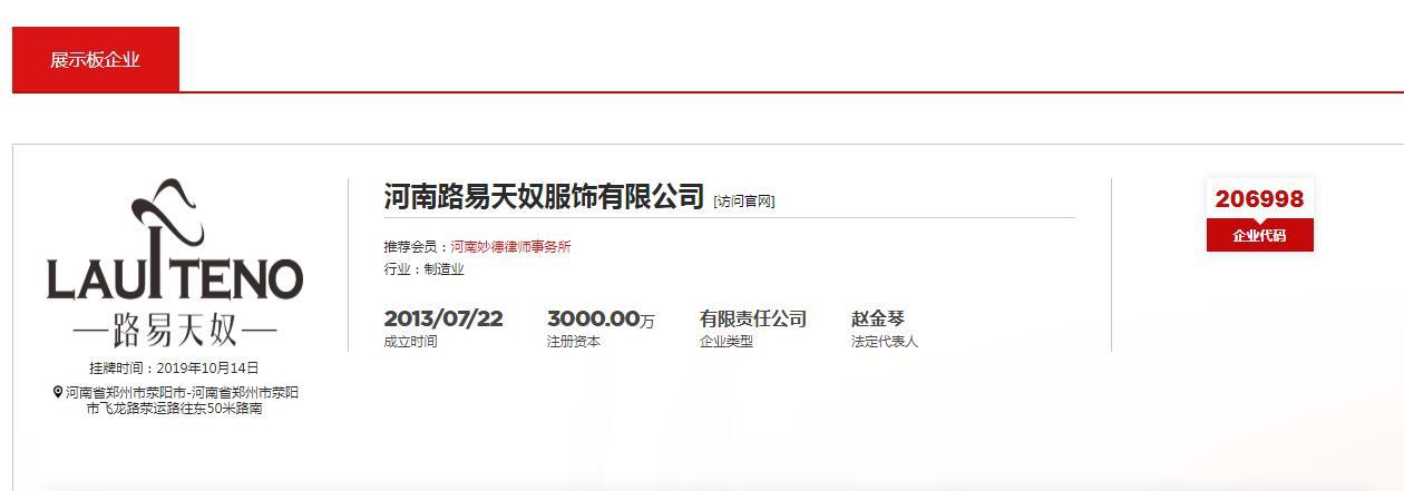 恭喜河南路易天奴中原股权交易中心企业挂牌成功